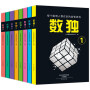【包邮】全套8册 正版畅销 数独书籍 每个聪明人都在玩的益智游戏 数独游戏书从入门到精通 脑力开发逻辑推理思维能力培养 数独书技巧书籍
