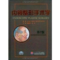 【旧书二手书9成新】内镜整形手术学(第2版)(无光盘)、。