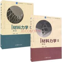 高教版 材料力学I II 第5版 刘鸿文 共2本 高等教育出版社 十一五 2本