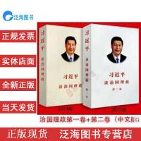 正版带发票包邮 习近平谈治国理政第一卷+第二卷 2本套装合集