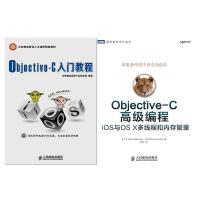 Objective-C入门教程+Objective-C*级编程 iOS与OS X多线程和内存管理