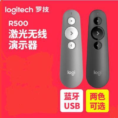 罗技R500无线PPT翻页笔演示蓝牙双模红色激光笔mac兼容电子教鞭会议演讲 蓝牙USB双模 兼容Win/Mac