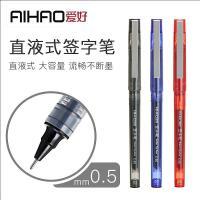 爱好水性笔直液式走珠笔水笔签字笔中性笔0.5mm办公x50
