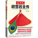 高阳版〈胡雪岩全传〉 高阳 文汇出版社