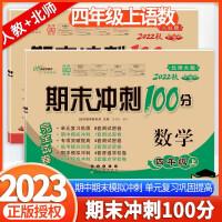 期末冲刺100分四年级上册语文人教版数学北师大版 2021秋四年级上册试卷