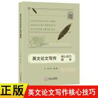 正版新书 英文论文写作核心技巧精讲 李�F编著中南大学出版社