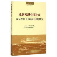 重新发现中国社会:多元视角下的前沿问题研究 上海市中国特色社会主义理论体系研究中心编 上海人民出版社