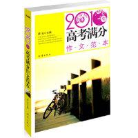 【新书店正版】2010年高考满分作文范本 昂石 新蕾出版社