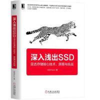 【正版全新直发】深入浅出SSD:固态存储核心技术、原理与实战 SSDFans 机械工业出版社9787111599791
