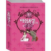 和经济学先生约会:韩国最畅销的女性漫画理财书