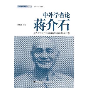 中外学者论蒋介石――蒋介石与近代中国国际学术研讨会论文集