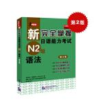 新完全掌握日语能力考试N2级语法(第2版)