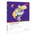 国际大奖小说・升级版--小巫婆求仙记