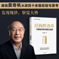 结构性改革:中国经济的问题与对策 黄奇帆著
