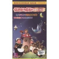 促进孩子成长的睡前故事(大套装3DSDCD)( 货号:200001999267706)