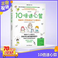 10倍速心算写给中小学生的56个心算技巧 日本栗田哲也著 小学生趣味数学小学生数学辅导书 数学逻辑思维训练游戏书籍数学