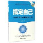 【新书店正版】搞定自己 高源 中国商业出版社
