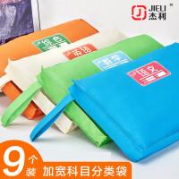 杰利 加宽科目袋 立体学科分类袋 试卷袋帆布作业袋 防水补习手提文件袋大容量定制收纳拉链小学生用 拎书袋