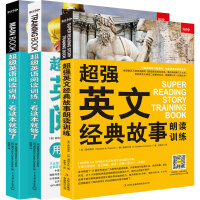超级英语阅读训练,看这本就够了+超强英文经典故事朗读训练/超值畅销套装