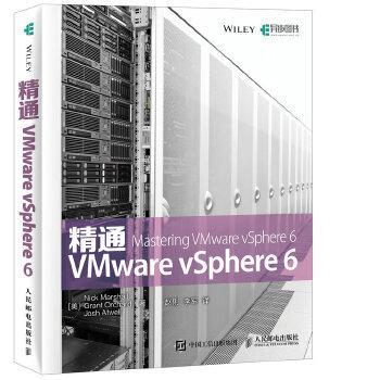 精通VMware vSphere 6 针对VMware vSphere 6全面更新 学习行业领先的虚拟化产品的指南