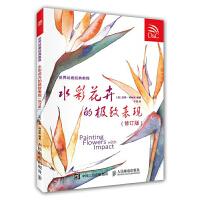 世界绘画经典教程――水彩花卉的极致表现(修订版)