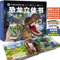 AR魔幻互动百科--恐龙立体书.龙藏