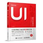 新印象 解构UI界面设计