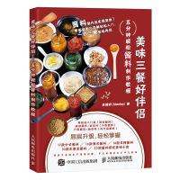 人民邮电:美味三餐好伴侣五分钟轻松酱料制作教程