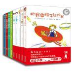 (在线组套)我能读一本书了(1-2年级适读)(全9册) 林哲璋、土田义晴、竹下文子、大岛妙子、户田和代、阿万纪美子