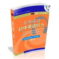 新华书店正版 八年级上册 初中英语听力 书+1MP3 名师伴读 听力训练 提高广东名师