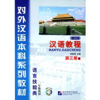 新华书店正版 汉语教程 修订本 对外汉语本科教材 第三册下 书+1MP3光盘