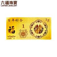 六福珠宝 �职�系列足金1克3克5克百年好合婚嫁金条 HNG80001A/HNG80001B/HNG80001C