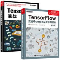 TensorFlow实战+TensorFlow实战Google深度学习框架 第2版 2本套装 TensorFlow从入