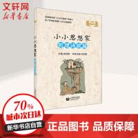 小小思想家 哲理诗歌篇 上海教育出版社
