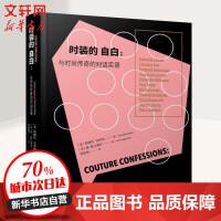 时装的自白:与时尚传奇的对话实录 重庆大学出版社
