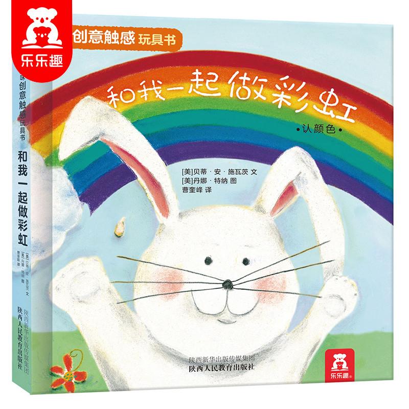 趣味触感玩具书系列 和我一起做彩虹 0-2-3-6岁宝宝启蒙认知早教书 儿童幼儿亲子阅读书籍幼儿园大班教材和我一起数瓢虫同系列图书