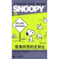 SNOOPY史努比双语故事选集 2 匪夷所思的史努比 (美)舒尔茨 原著,王延,徐敏佳 21世纪出版社