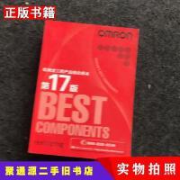 【二手9成新】欧姆龙工控产品综合样第17版(厚)欧姆龙欧姆龙