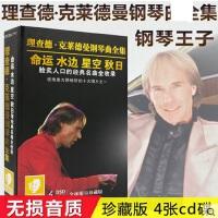 理查德克�R德曼�典�琴曲全集4CD�p�音�氛�版��dcd光�P碟片