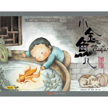 """""""小时候""""中国图画书系列?小金鱼儿(珍藏版)"""