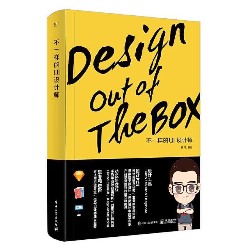 不一样的UI设计师(全彩)flinto高保真原型设计+交互设计+动效设计,让UI设计师不仅关注设计技法,更重视设计调研及思维方法培养,倡导设计师自主思考。在竞争日趋激烈的时代,成为不一样的设计师。UI中国力荐!附赠视频内容。