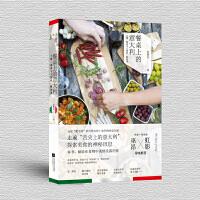 餐桌上的意大利:土地、美食与人情的一瞬相遇