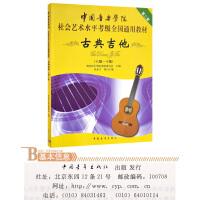 古典吉他(8级-10级中国音乐学院社会艺术水平考级全国通用教材) 古典考级曲集 乐理教材自学 ISBN号:978751
