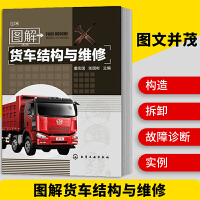 图解货车结构与维修 重型货车新技术与故障诊断 载货汽车修理书 货车维修教程书籍 汽车保养维护书籍 汽车结构构造原理