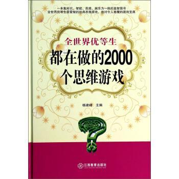 全世界优等生都在做的2000个思维游戏/精装版 正版  杨建峰  9787539271071