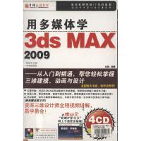 用多媒体学-3DS MAX 2009(4CD+使用手册)