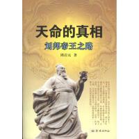 天命的真相:刘邦帝王之路 济南出版社