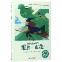 妈妈是女巫 (1)谁要一条龙? 广西师范大学出版社