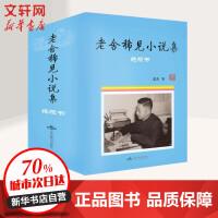 老舍稀见小说集 北京燕山出版社