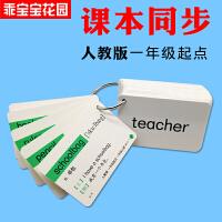 英语单词卡片 一年级起点 人教版小学生幼儿儿童英文学习卡片